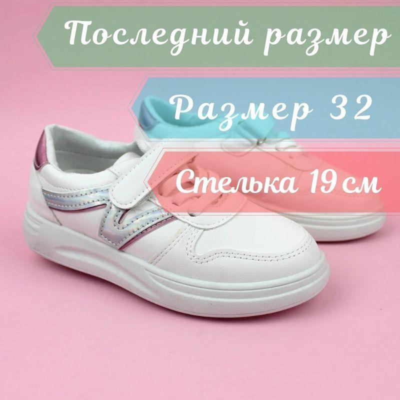 Детские белые слипоны кроссовки на девочку Том.м размер 32