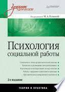 Психология социальной работы: Учебник для вузов. 2-е изд. М.А Гулина