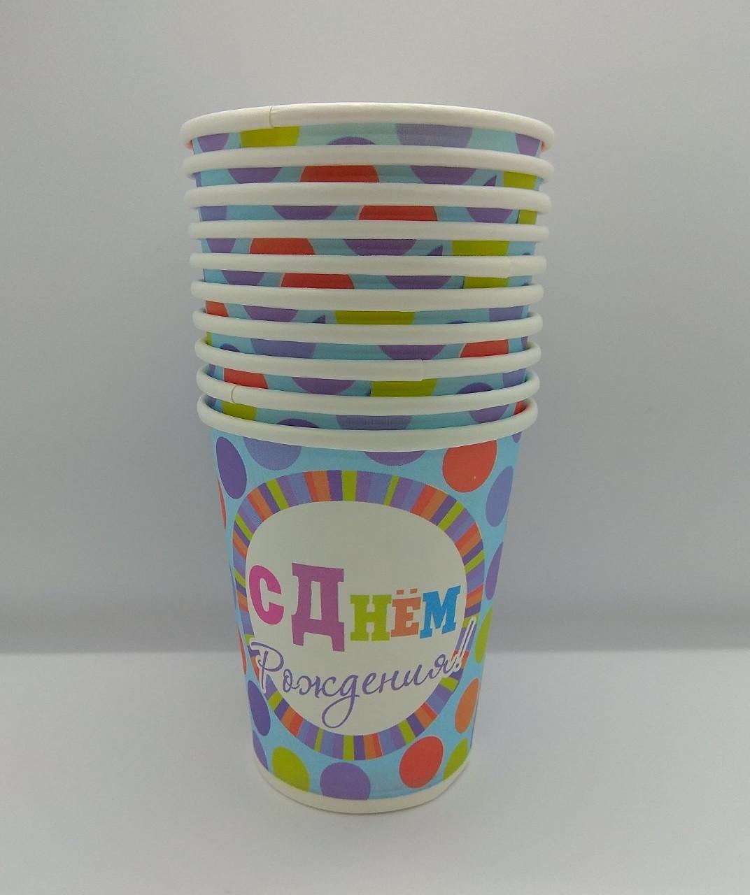 Детские одноразовые бумажные праздничные стаканчики С днем рождения 10 штук