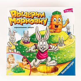 """Настільна гра """"Висмикни морквину"""" ravensburger (21073)"""
