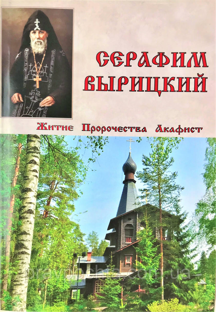 Серафим Вырицкий. Житие. Пророчества. Акафист