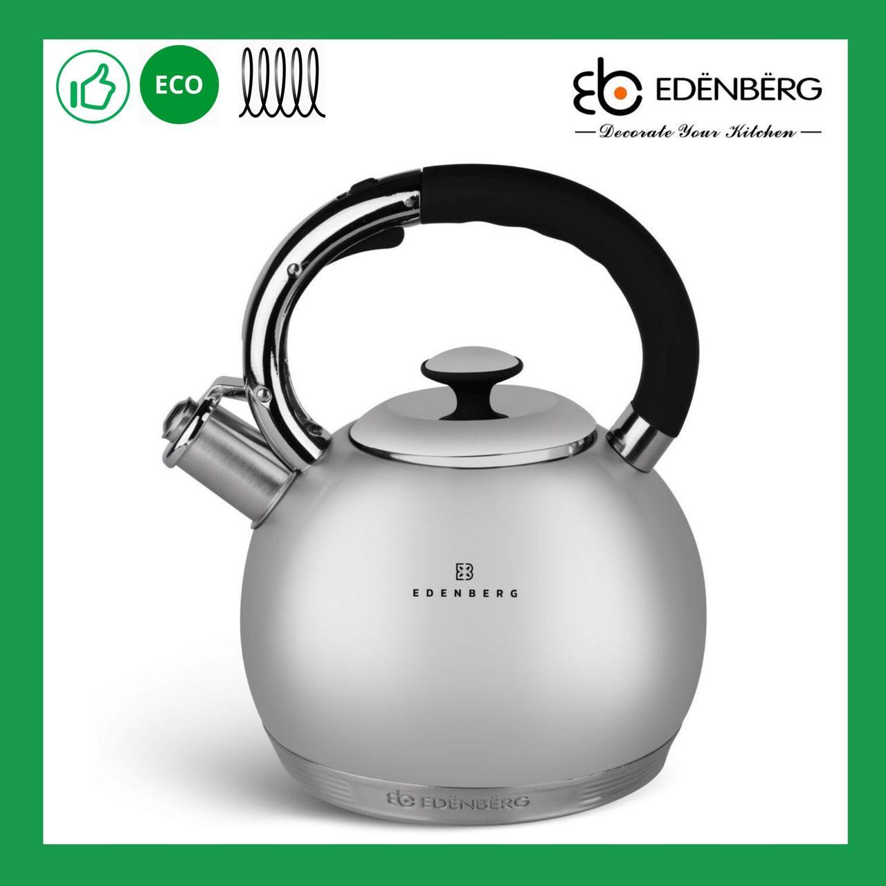 Чайник Edenberg из нержавеющей стали со свистком 3.0 л (EB-3537B)