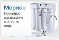 Фильтр для очистки воды Аквафор Морион