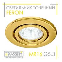 Вбудований світильник Feron DL11 Gold MR16 GU5.3 точковий поворотний золото