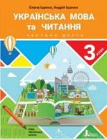 Іщенко Українська мова та Читання Підручник 3 клас частина 2( Літера)