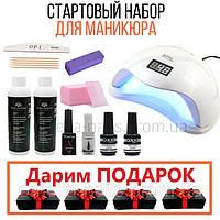 Стартовый набор для покрытия ногтей OXXI Professional, UV/LED лампа Sun 5 на 48 Вт