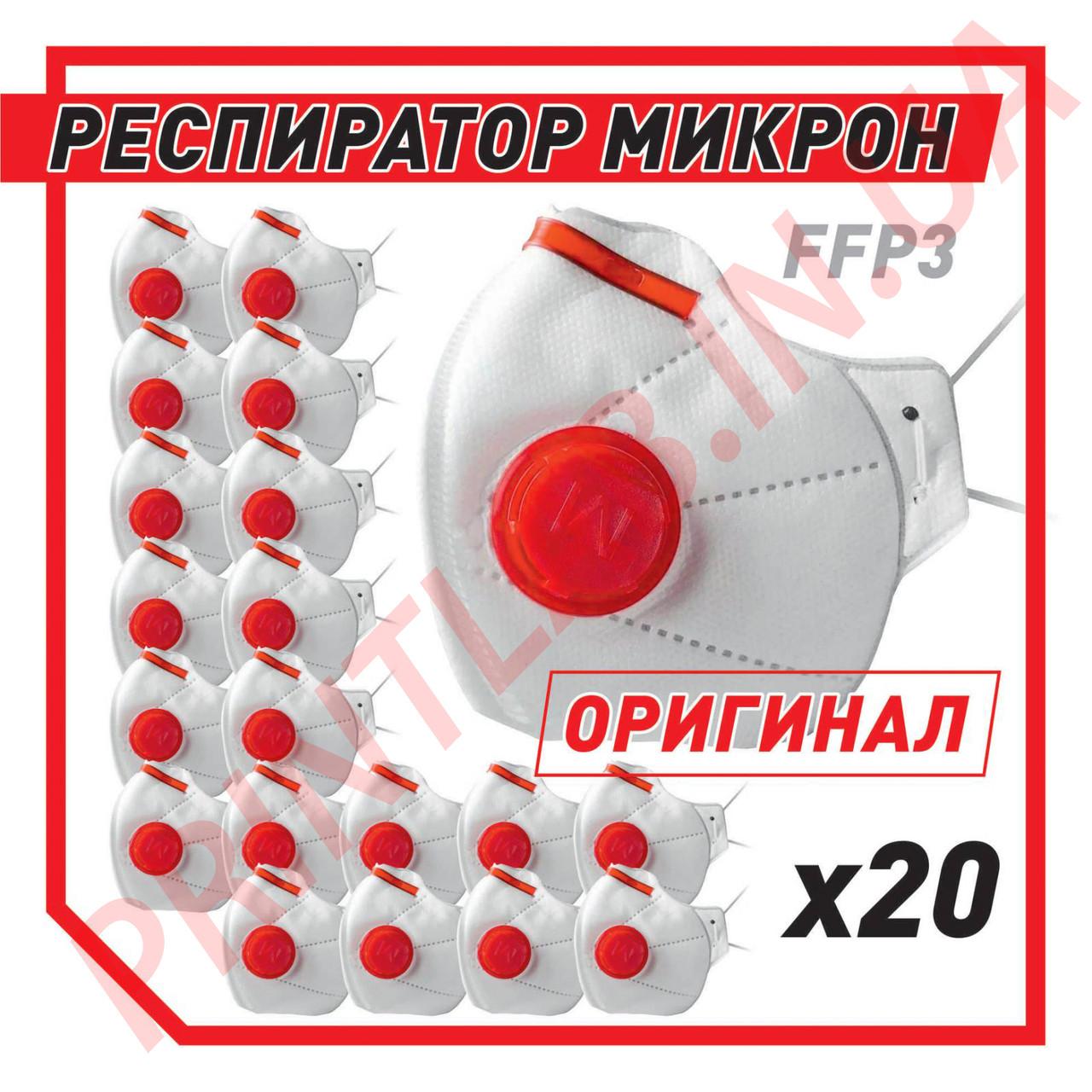 Маска защитная Респиратор Микрон FFP3 комплект 20 штук ОРИГИНАЛ, самая высокая степень защиты от вирусов