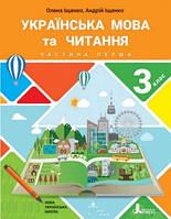Іщенко Українська мова та Читання Підручник 3 клас частина перша ( Літера)