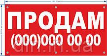 """Баннер литой """"Продам"""" 001"""