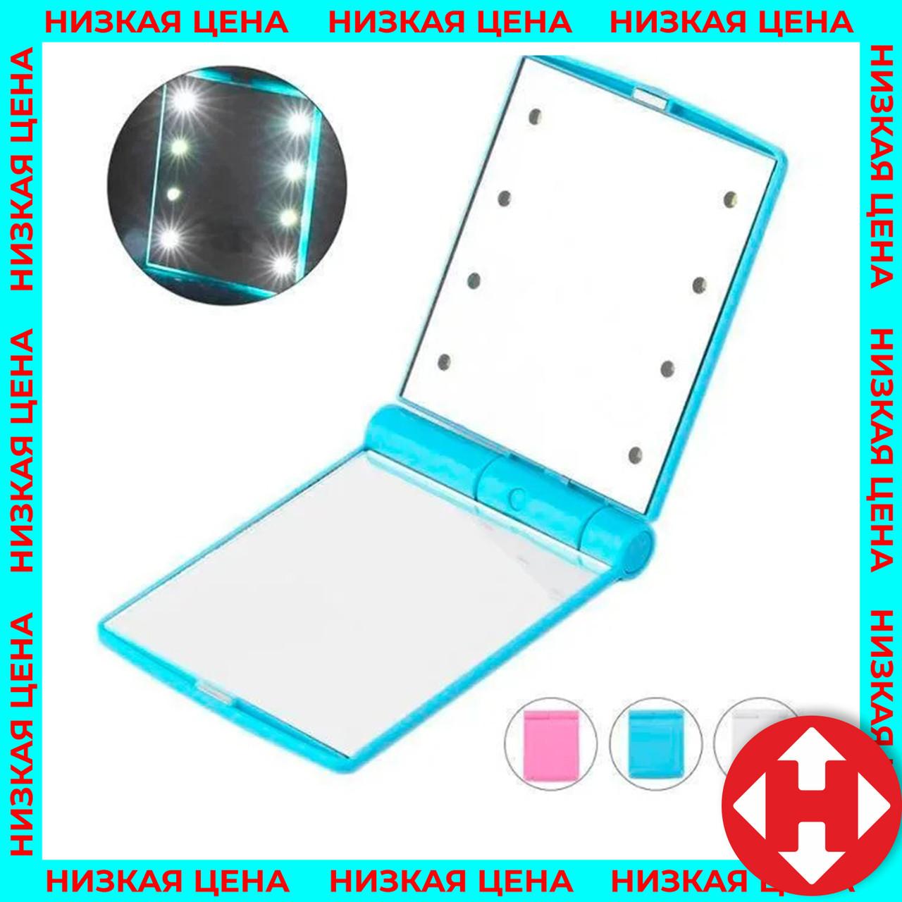 Распродажа! Карманное зеркало подсветкой Make-Up Mirror 8 LED Голубое зеркальце для макияжа в сумочку