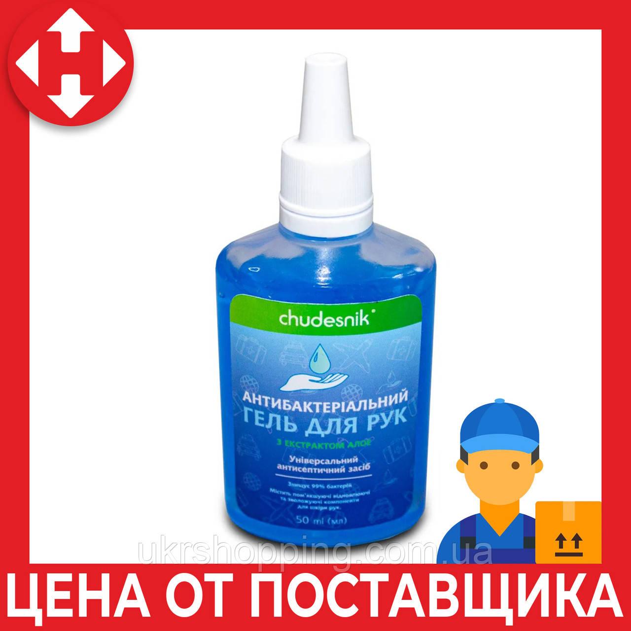 Распродажа! Кожный спиртовой антисептик, антибактериальный гель для рук - обеззараживатель Чудесник 50 мл