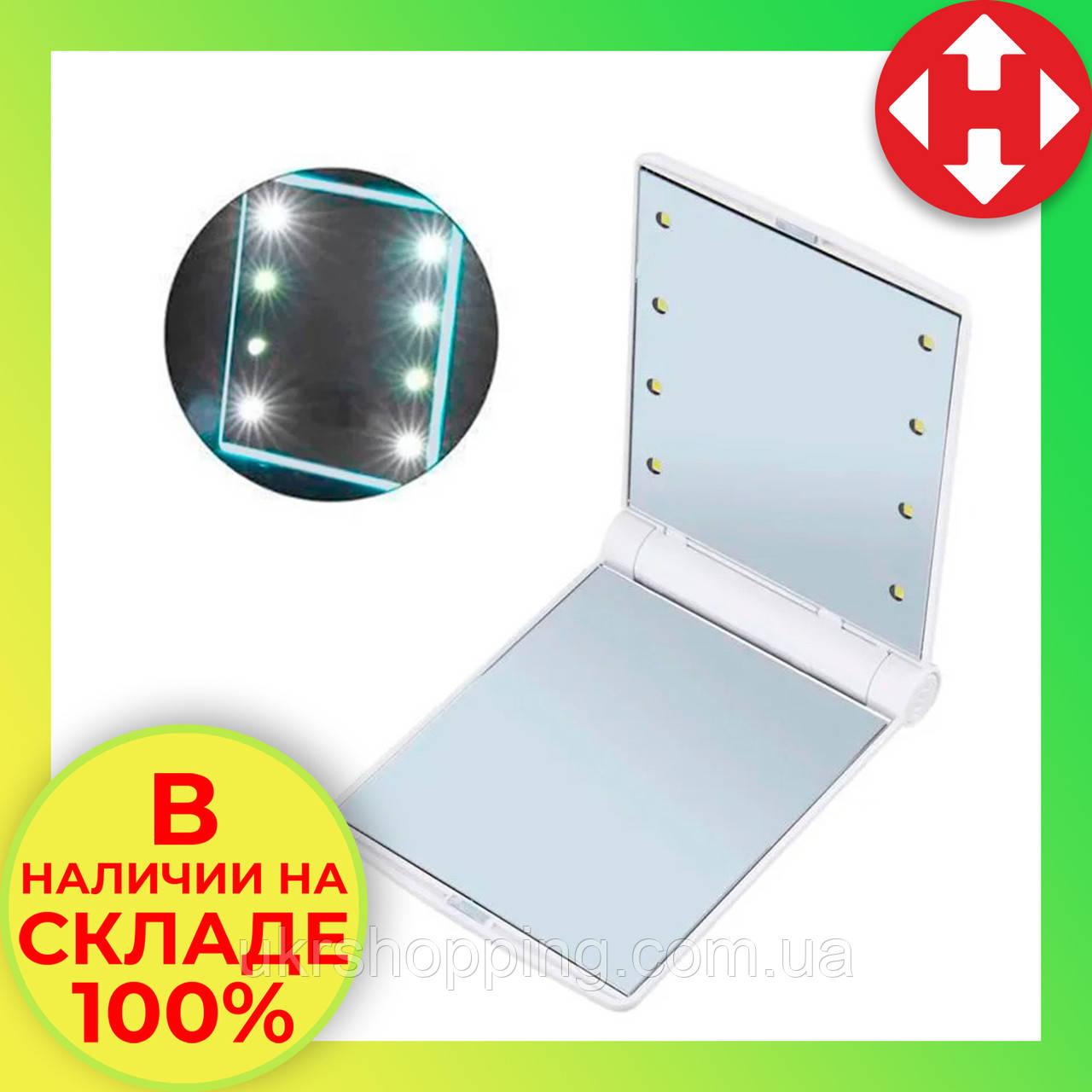 Распродажа! Карманное зеркало подсветкой Make-Up Mirror 8 LED Белое  косметическое зеркальце для макияжа
