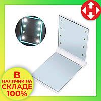 Распродажа! Карманное зеркало подсветкой Make-Up Mirror 8 LED Белое  косметическое зеркальце для макияжа, фото 1