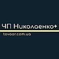 Николаенко+
