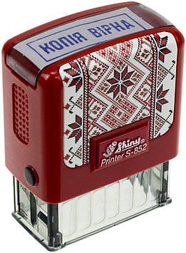 Оснастка для штампа пласт. 38х14мм Shiny №S-852UA-01 Вишиванка Копія вірна (черв.)