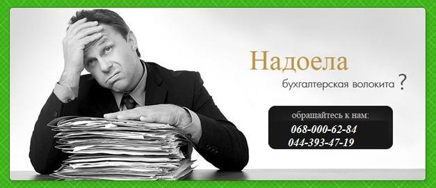 Бухгалтерское сопровождение (услуги главного бухгалтера) Киев