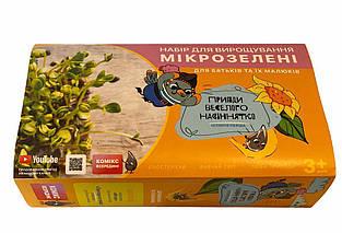 Еко набір для вирощування мікрозелень для дітей і дорослих Пригоди веселого Насіннятко оптом
