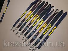 """Шнурок для ключей """"МАЗ"""" 5516,5336,6422"""