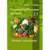 ПриродоСоОбразное питание. Живая кулинария. Книга 3. Том 1