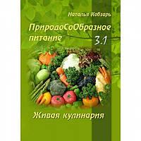 ПриродоСоОбразное питание. Живая кулинария. Книга 3. Том 1, фото 1