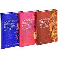 Любовные письма великих людей (комплект из 3-х книг). Урсула Дойль.