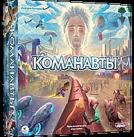 Настольная игра Команавты (рус.), фото 1