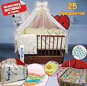 Детская кроватка+постельное, комплект из 25 предметов, +ПОДАРОК!