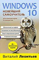 Книга Windows 10. Новейший самоучитель. 4-е издание. Автор - Виталий Леонтьев (Форс)