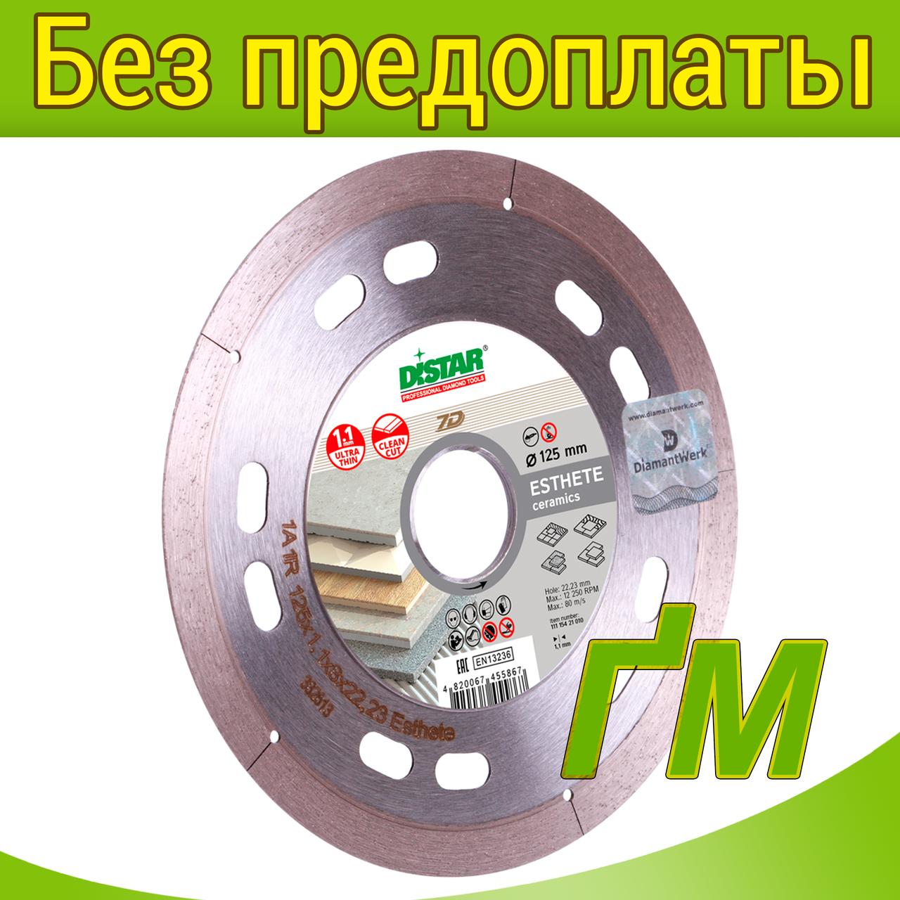 Алмазный диск для УШМ Distar Esthete 1A1R 125x1,1x8x22,23