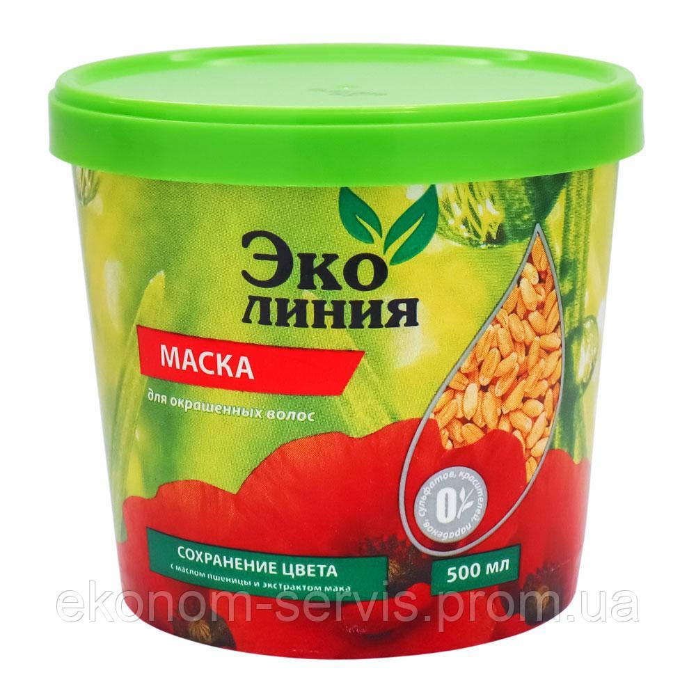 Маска для фарбованого волосся з маслом пшениці і екстрактом маку, Эколиния 500 мл