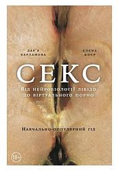 Книга Секс. Від нейробіології лібідо до віртуального порно. Автор - Дарья Варламова, Елена Фоер (BookChef)