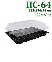 Одноразовая упаковка для суши и роллов ПС-64 дч