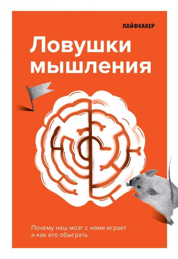 Книга Лайфхакер. Пастки мислення. Чому наш мозок з нами грає і як його обіграти. Автор - Лайфхакер (ФОРС)