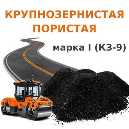 Асфальтобетонная смесь крупнозернистая пористая, марка I (КЗ-9), фото 2