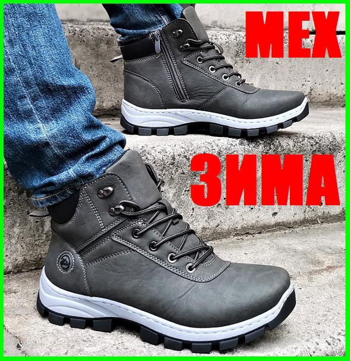 Ботинки ЗИМНИЕ Мужские Кроссовки МЕХ Серые Прошиты (размеры: 42,43,44) - 737
