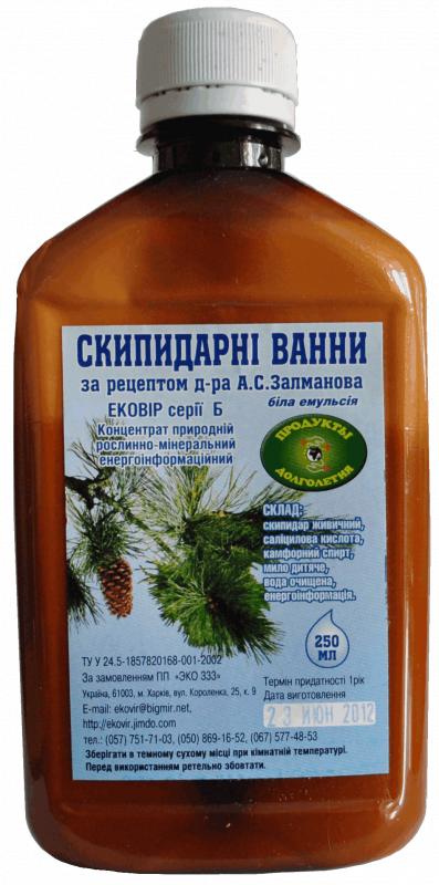 Скипидарные ванны по А.С. Залманову, желтая эмульсия