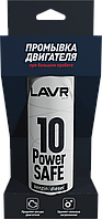 10 хвилинна промивка двигуна POWER SAFE, 320 мл LAVR