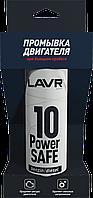 10 минутная промывка двигателя POWER SAFE, 320 мл LAVR