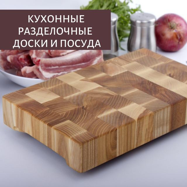 Доски кухонные, разделочные, сервировочные, для подачи блюд