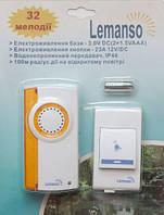 Звонок беспроводный 12V LEMANSO LDB14