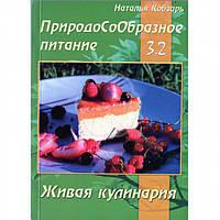 ПриродоСоОбразное питание. Живая кулинария. Книга 3. Том 2, фото 1