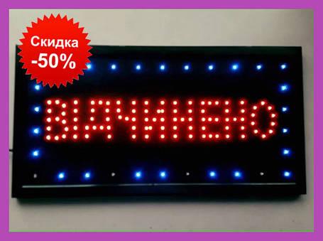 Светодиодная Вывеска LED (ВIДЧИНЕНО) ВидеоОбзор Светодиодные таблички и вывески., фото 2