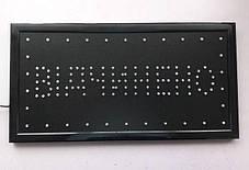 Светодиодная Вывеска LED (ВIДЧИНЕНО) ВидеоОбзор Светодиодные таблички и вывески., фото 3