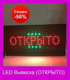 LED Вывеска (ОТКРЫТО) Светодиодная ВидеоОбзор Светодиодные вывески.