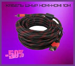 Кабель Шнур HDMI - HDMI 10 метров , кабель мультимедийный, кабель-шнур (ВидеоОбзор)