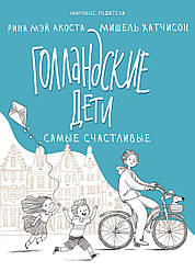 Книга Голландські діти самі щасливі. Автор - Рина Мей Акоста, Мішель Хатчисон (Синдбад)