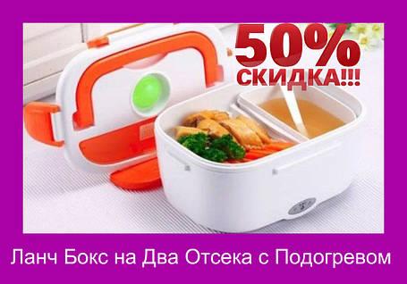 Ланч Бокс на Два Отсека с Подогревом Еды от сети 220в Lunch box Термос Пищевой, фото 2