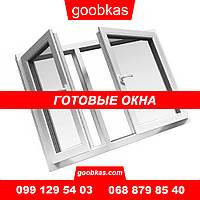 Готові металопластикові вікна, двері та конструкції