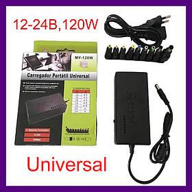 Универсальный Блок Питания Адаптер Зарядка блок питания для ноутбука (12-24В,120W)