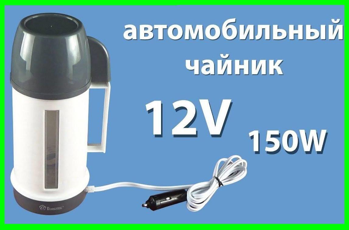 Автомобильный Электро Чайник 12v DOMOTEC